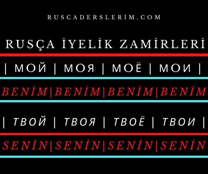 Rusça İyelik Zamirleri