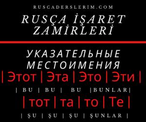 Rusça İşaret Zamirleri