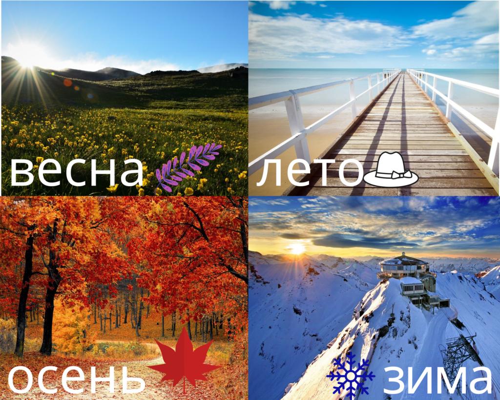 Rusça Mevsimler